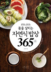 몸을 살리는 자연식 밥상365(송학운 김옥경의)(개정증보판)