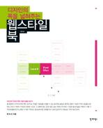 웹스타일북(디자인의 폭을 넓혀주는)(개정판)