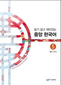 중앙 한국어. 5: 읽기 쓰기(알기 쉽고 재미있는)