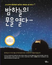 밤하늘의 문을 열다 /이세영