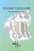 한국노동패널 기초분석보고서 4