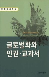 글로벌화와 인권 교과서 초판(2003년)