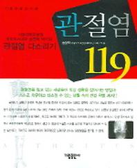 관절염 119