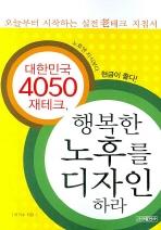 대한민국 4050 재테크 행복한 노후를 디자인 하라