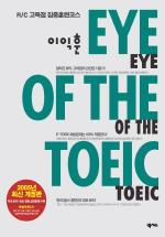 이익훈 EYE OF THE TOEIC (R/C) (개정판) (특별부록 CD 포함)