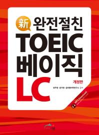 TOEIC 베이직 LC(신 완전절친)(개정판)