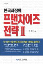 한국시장의 프랜차이즈전략. 2
