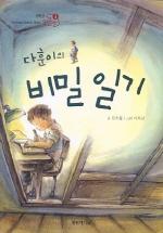 다훈이의 비밀일기 (전학년 꿈큰책 3)
