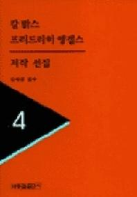 칼맑스 프리드리히엥겔스 저작선집 4