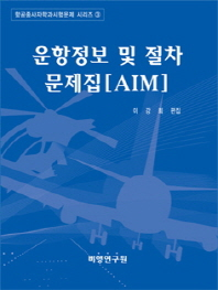 운항정보 및 절차 문제집(AIM)(3판)(항공종사자학과시험문제 시리즈 3)