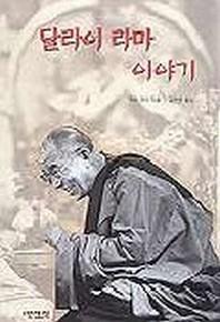 달라이 라마 이야기