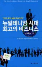 뉴밀레니엄시대 최고의 비즈니스(개정증보판 2판)