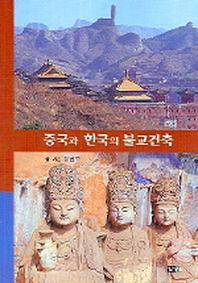 중국과 한국의 불교건축