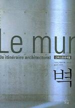 벽(LE MUR)(건축을 읽는 눈 1)