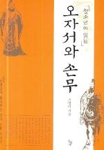 오자서와 손무(청소년이 읽는)
