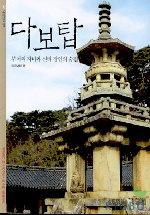 다보탑(오천년의 힘 2)