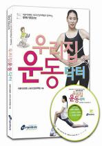 우리집 운동닥터(CD1장포함)