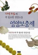 영양보충제 : 자연치료에 꼭 필요한 영양소들