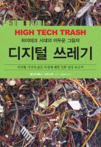 디지털 쓰레기 --- 책 위아래 옆면 도서관 장서인있슴 ( 본문깨끗 )