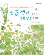 소금쟁이가 들려주는 물속 생물 이야기(철수와영희 그림책 2)(양장본 HardCover)