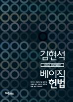 헌법(국가직 지방직 7급공무원)(2011)(베이직)(전면개정판)