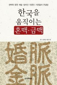 한국을 움직이는 혼맥 금맥