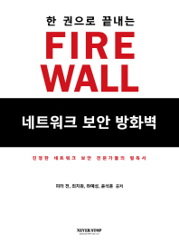 네트워크 보안 방화벽(Firewall)