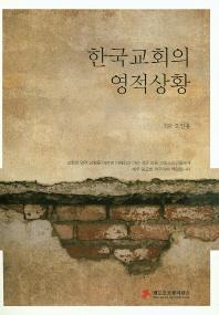 한국교회의 영적상황