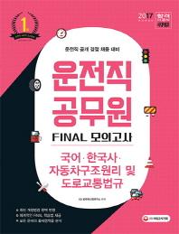 운전직 공무원 Final 모의고사(2017)(개정판)