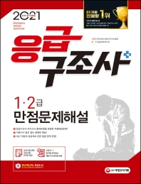 응급구조사 1.2급 만점문제해설(2021)(9판)