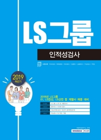 LS그룹 인적성검사(2019 하반기)