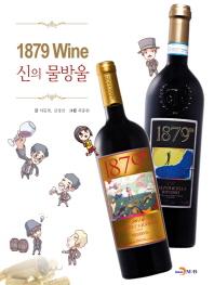 1879 Wine 신의 물방울