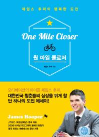 �� ���� Ŭ����(One Mile Closer)