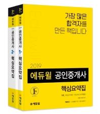 공인중개사 1,2차 핵심요약집 세트(2019)(에듀윌)(전2권)