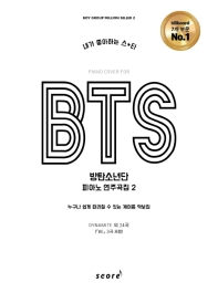 BTS 방탄소년단 피아노 연주곡집. 2(내가 좋아하는 스타)