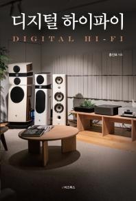 디지털 하이파이