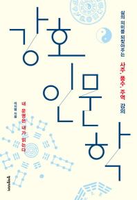 강호인문학 1판2쇄(2015)