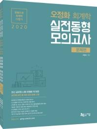 오정화 회계학 실전동형모의고사 문제편+정답 및 해설 세트(2020)(전2권)