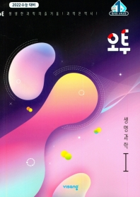 고등 생명과학1(2020)(오투)