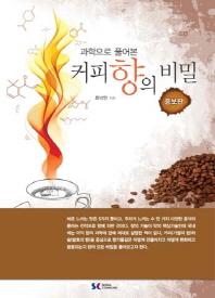 커피 향의 비밀(과학으로 풀어본)