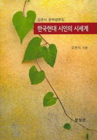 한국현대 시인의 시세계