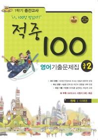 영어 중2-1 중간고사 기출문제집(천재 이재영)(2014)