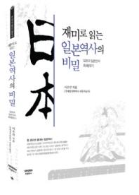 일본역사의 비밀(재미로 읽는)