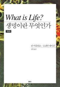 생명이란 무엇인가(개정판)
