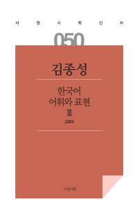 한국어 어휘와 표현. 3(서정시학신서 50)