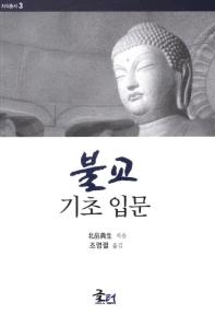 불교 기초 입문(지식총서 3)