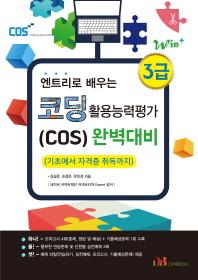 엔트리로 배우는 코딩 활용능력평가(COS) 3급 완벽대비