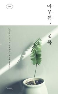 아무튼, 식물(아무튼 시리즈 19)