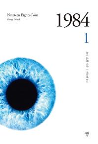 1984. 1(미니북)