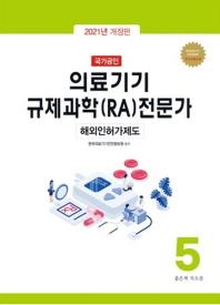 의료기기 규제과학(RA) 전문가. 5: 해외인허가제도(2021)(국가공인)(개정판)